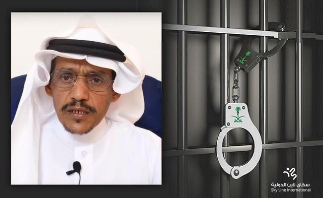 /admin/storage/photos/shares/اعتقال-صحفي-سعودي.jpg