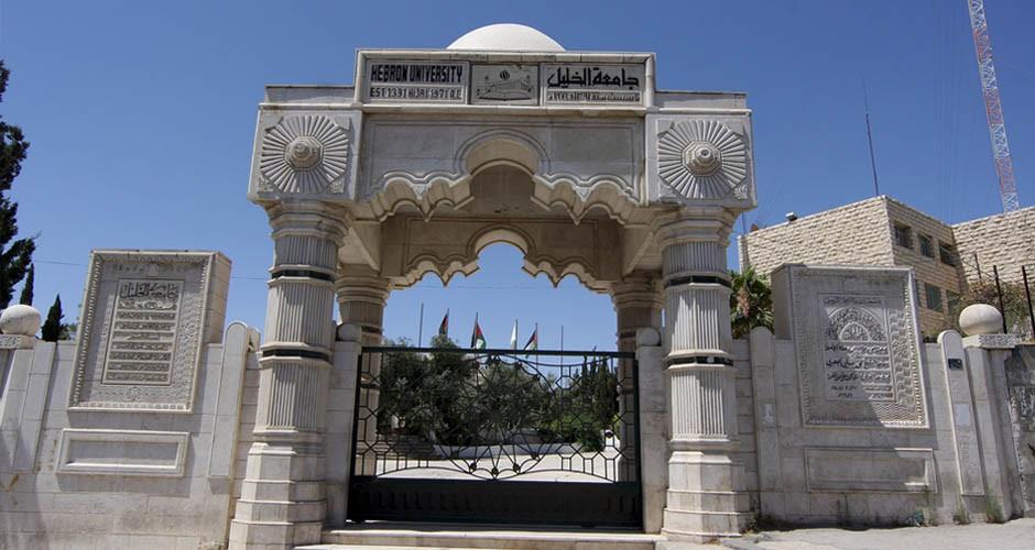 /photos/shares/جامعة-الخليل.jpg